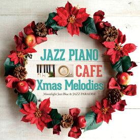 【メール便 送料無料!】『カフェで流れるジャズピアノ20 クリスマス メロディーズ』カフェで流れるjazz piano Xmas Christmas ギフト 洋楽 ラスト・クリスマス 恋人たちのクリスマス ハッピー・クリスマス:戦争は終わった