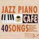 【メール便 送料無料!】売上No.2『カフェで流れるジャズピアノ BEST40 Vol.2』カフェで流れるjazz piano ジャズ カフ…