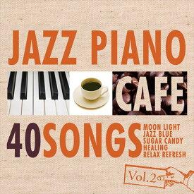 【メール便 送料無料!】売上No.2『カフェで流れるジャズピアノ BEST40 Vol.2』カフェで流れるjazz piano ジャズ カフェタイム 2枚組 ニュー・シネマ・パラダイス 雨に唄えば マイ・ガール イエスタデイ・ワンス・モア
