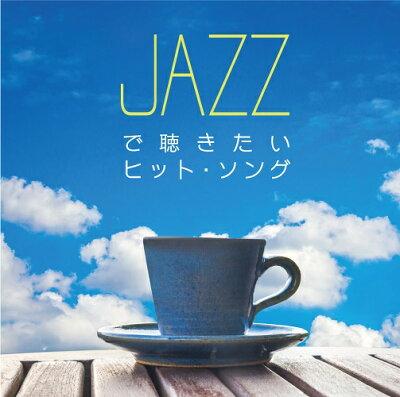 RainyJazz〜雨の日と月曜のカフェは〜