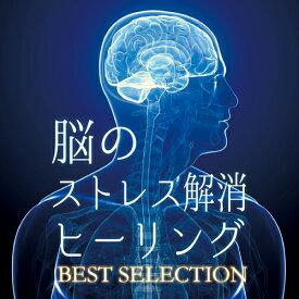 【メール便 送料無料!】『脳のストレス解消ヒーリングBEST SELECTION』ヒーリング リラックス ストレス 解消 癒し BGM