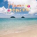 【メール便 送料無料!】【DVD・CD2枚組】『Hawaii やすらぎカフェ 〜美しい映像と共に〜』ハワイ ヒーリング フラ ウ…