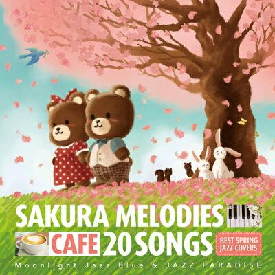 カフェで流れるSAKURAMELODIES20BESTSPRINGJAZZCOVERS/名曲/ヒット/Jazz/アレンジ/シリーズ/cafe/喫茶/店/BGM/リラックス/CD/BOSSA