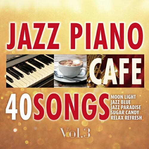 【メール便 送料無料!】『カフェで流れるジャズピアノ BEST40 Vol.3 〜Piano meets Lounge〜』カフェで流れるjazz piano ジャズ カフェタイム 2枚組 チェンジ・ザ・ワールド ミス・ア・シング マイ・ハート・ウィル・ゴー・オン