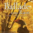 【新発売】【メール便 送料無料!】『Ballade in the Rain 〜少し切ない20のCafe Jazz Covers〜』花束を君に Time To S...