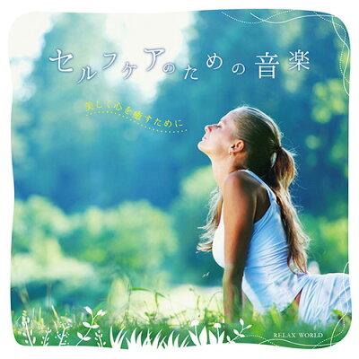 【メール便送料無料】「セルフケアのための音楽」ヒーリング/リラックス/ストレス/リゾート/水/脳/解消/海/波/サロン/スパ/癒し/BGM/RELAX/BEST