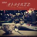 【メール便 送料無料!】「オトナJAZZ 〜ドラマティックな夜のカフェで〜」ラ・ラ・ランド SING 美女と野獣