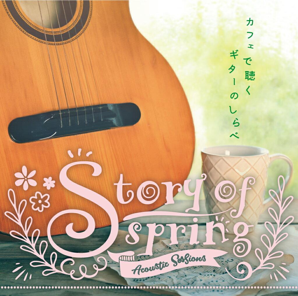 【メール便 送料無料!】「Story of Spring 〜カフェで聴くギターのしらべ〜」桜 春ソング 卒業 入学 出会い 別れ 桜坂 福山雅治 森山直太朗 アコースティック ギター J-POP