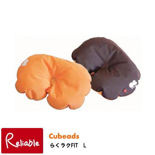 【代金引換不可】Cubeads らくラクFIT Lサイズ クッション 発泡ビーズ【HIP-L】