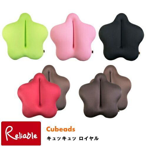 【代金引換不可】Cubeads キュッキュッ ROYAL/ロイヤル 星形クッション やさしく包むを科学するどんな椅子でも王室気分ビーズクッション