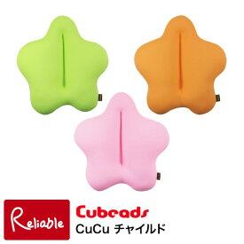 【代引き不可】Cubeads CuCu(キュッキュッ) CHILD/チャイルド 星形クッション 子供用 やさしく包むを科学するきちんとお座り・自然と身に付くビーズクッション