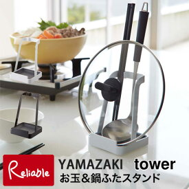 【あす楽対応】お玉&鍋ふたスタンド タワー ホワイト(2248) ブラック(2249) 調理器具置き レシピ本立て タブレット立て キッチングッズ 山崎実業 タワーシリーズ YAMAZAKI