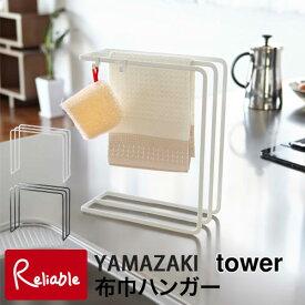 布巾ハンガー タワー キッチン ホワイト(7145) ブラック(7146) 置き型 2WAY 縦横 山崎実業 タワーシリーズ YAMAZAKI