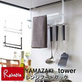 レンジフードフック タワー キッチン ホワイト(2476) ブラック(2477) レンジフード フック レンジフード収納 キッチンツール収納 収納 山崎実業 タワーシリーズ