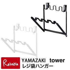 レジ袋ハンガー タワー キッチン ホワイト(7133) ブラック(7134) 簡易ゴミ箱 シンク扉 シンク扉収納 キッチン収 山崎実業 タワーシリーズ