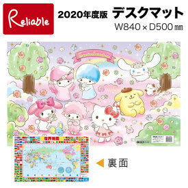 2020年度 DM-19SC サンリオ キャラクターズ デスクマット 学習机 世界地図 デスクシート くろがね【mat2】【あす楽対応】