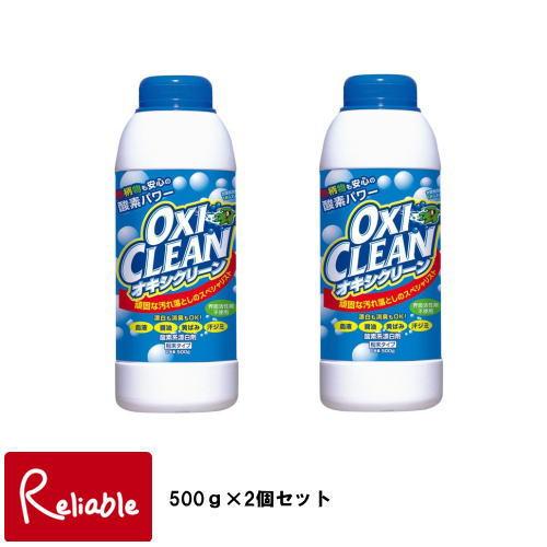オキシクリーン 500g×2個セット 粉末タイプ 洗剤 洗濯洗剤 漂泊 強力洗浄 掃除 大掃除 便利 オキシ漬け 粉末 洋服 衣類 洗濯層 クリーナー 日本正規品