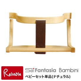 【代引き不可】バンビーニ【 ベビーセット単品 ナチュラル(STC-03) 】/※チェアは別売りです 佐々木敏光デザイン