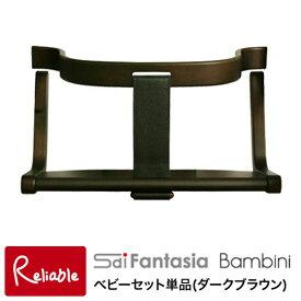 【代引き不可】バンビーニ【 ベビーセット単品 ダークブラウン(STC-06) 】/※チェアは別売りです 佐々木敏光デザイン