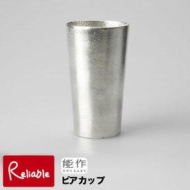 能作【 ビアカップ 】501330 BeerCup 錫100%【あす楽対応】