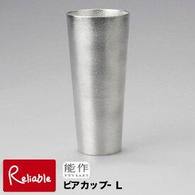 【あす楽対応】 能作【 ビアカップL 】501331 BeerCupL 錫100% Lサイズ