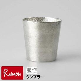 【あす楽対応】能作【 タンブラー 】501340 Tumbler 錫100%