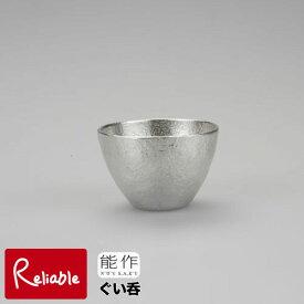 能作【 ぐい呑 】501270 Sake Cup 錫100%
