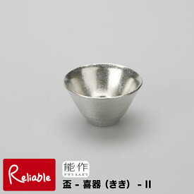 ※10月9日入荷予定 能作【 盃-喜器(きき)‐2 】501260 SakeCup-KIKI-2 錫100%