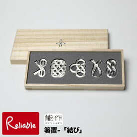 能作【 箸置 -「結び」 5ヶ入 】501712 錫100%【あす楽対応】