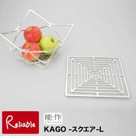 能作【 KAGO-スクエア-L 】501400 錫100%