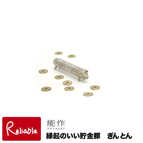 【送料無料】能作 縁起のいい貯金豚 ぎんとん 白銅(50円玉と同素材) 520060