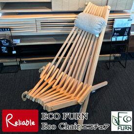 エコファーン エコチェア Eco FURN Eco Chair バーチ アルダー チェア 北欧 無垢 家具 折りたたみ椅子 持ち運び 木製【S/154】
