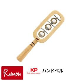 ※納期お問い合わせください※ ハンドベル Hand Bell 天然素材 真鍮製 鈴 ナカノ KP-120/HBL/N 木製 ベル リズム