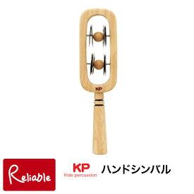 ※納期お問い合わせください※ ハンドシンバル Hand Cymbal 天然素材 真鍮製 ナカノ KP-120/HCY/N 木製 シンバル