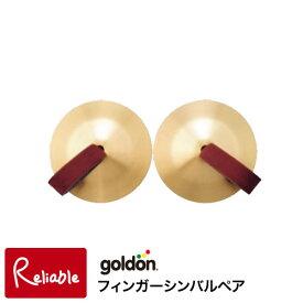 ※納期お問い合わせください※ フィンガーシンバル ペア Finger Cymbals GD34010 ゴールドン goldon シンバル ドラム・パーカッション パーカッション 子供用おもちゃ楽器 打楽器 ナカノ