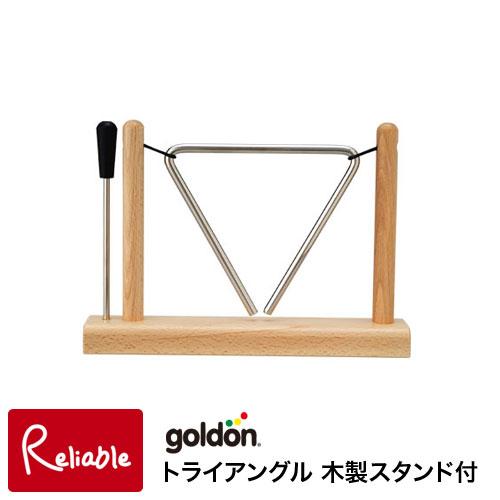 ※納期お問い合わせください※ トライアングル 木製スタンド付 Triangle GD33713 ゴールドン goldon 体鳴楽器 打楽器 打楽器玩具 ナカノ
