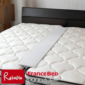 ツインマットレス用 すきまスペーサー マットレスの隙間に ツインベッド 3分割のウレタンフォーム 専用カバー付き フランスベッド