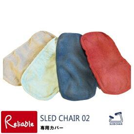 【時間帯指定・代引不可】SLED CHAIR 02専用カバー 【スレッドチェア-2用カバー NV RD LBL GR】キッズチェア 健康 学習チェア 作業椅子 北欧風 弘益【100】