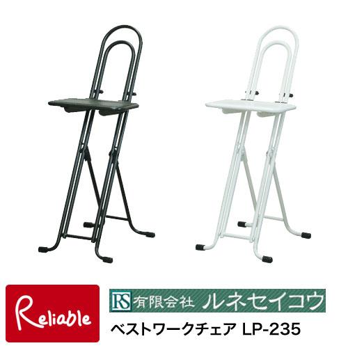 ベストワークチェア【LP-235 ブラック/ホワイト】ワーキングチェア 椅子 チェアー ワークチェア ルネセイコウ
