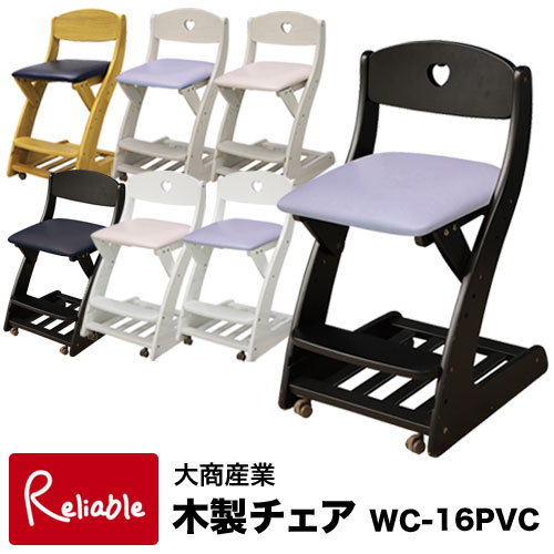 【送料無料】2019年度 高さ調整付 PVC張り 木製チェア WC-16PVC WC-16PVC(WHG-PI) WC-16PVC(WHG-PA) WC-16PVC(WW-PI) WC-16PVC(WW-PA) / 子供用 学習チェア カントリー調 北欧 高さ調整 鏡面 学習机 キャスター付き 大商産業【Y/S/146】