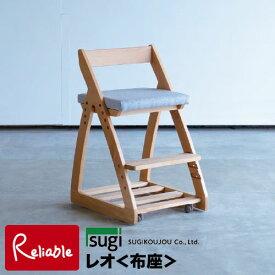 2020年度 杉工場 学習チェア【 レオ 板座・布座 】完成品 木製チェア【S/169】