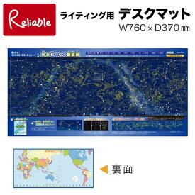 光る星座 ライティング用 デスクマット 760×370mm 小さいサイズ 裏面世界地図 ウオチ産業【mat2】【あす楽対応】