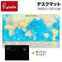 光る夜景地図 デスクマット 850×510mm 裏面日本地図 ウオチ産業【mat2】【あす楽対応】