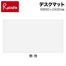 透明 クリア Aタイプ デスクマット 850×430mm ウオチ産業 小さいサイズ【mat2】【あす楽対応】