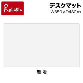 透明 クリア Bタイプ デスクマット 850×480mm ウオチ産業【mat2】【あす楽対応】