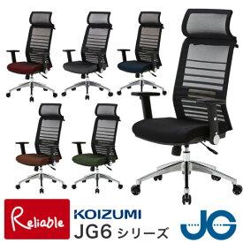 2022年度 コイズミ オフィスチェア JG6 【 JG6-101BKブラック JG6-102REレッド JG6-103SVシルバー JG6-104BLブルー JG6-105ORオレンジ JG6-106GRグリーン 】パソコンチェア 椅子 書斎【po-3】【S/176.3】【koi10】