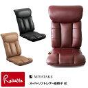【送料無料】日本製 スーパーソフトレザー座椅子-彩-【YS-1310】ブラック ブラウン ワインレッド いろどり 高級 コタツに最適 国産 リクライニング レバー 完成品 宮武製作所