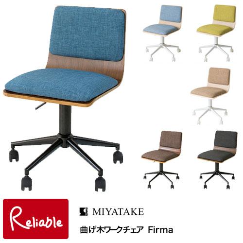 曲げ木ワークチェア Firma(フィルマ)【 CH-J460 】6色対 宮武製作所【Y/S 142】