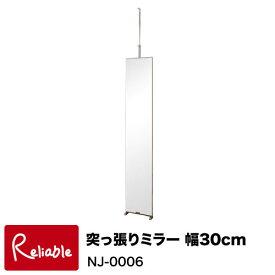 ※7月上旬予定※ NJ-0006【代引き不可・時間指定配達不可】突っ張りミラー 30cm幅 壁面ミラー 国産 日本製 鏡 ミラー 幅30cm