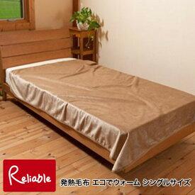 発熱毛布 エコでウォーム 毛布シングルサイズ キャメル ブラウン 150×200cm オーシン【Y/S93】